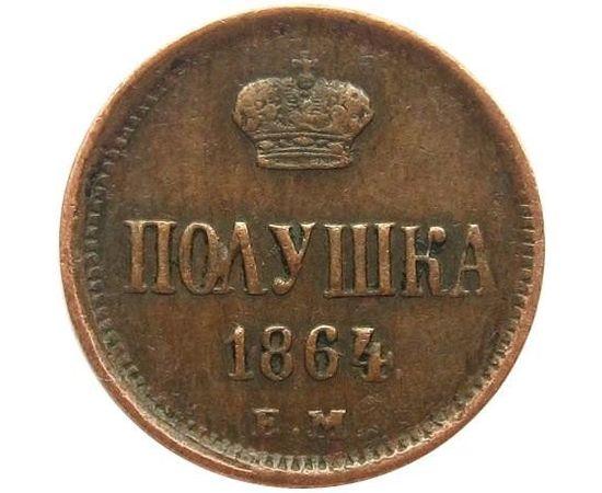 Полушка 1864 года, фото 1