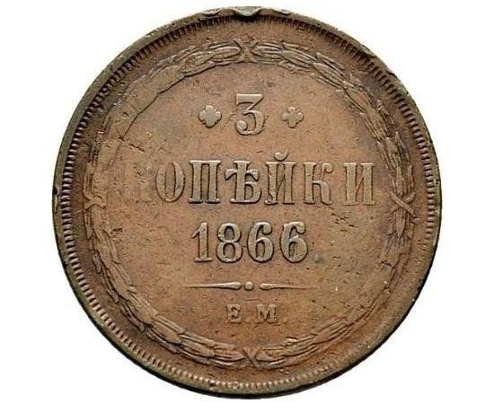 3 копейки 1866 года, фото 1