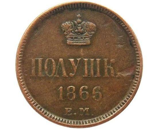 Полушка 1866 года, фото 1
