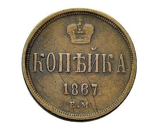 1 копейка 1867 года, фото 1