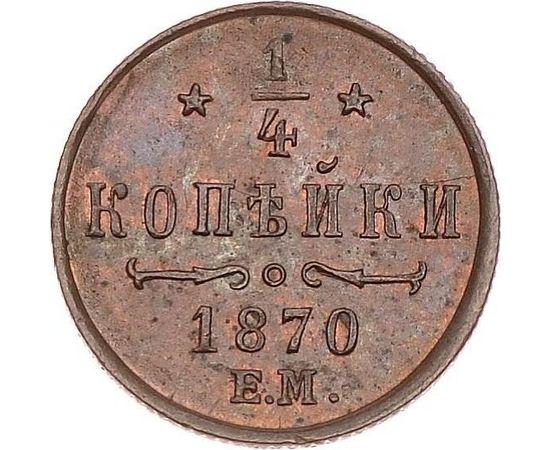 1/4 копейки 1870 года, фото 1