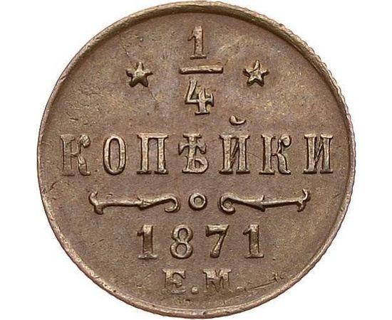 1/4 копейки 1871 года, фото 1