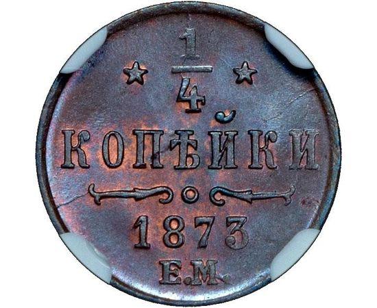 1/4 копейки 1873 года, фото 1