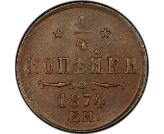 1/4 копейки 1874 года, фото 1