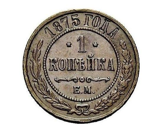 1 копейка 1875 года, фото 1