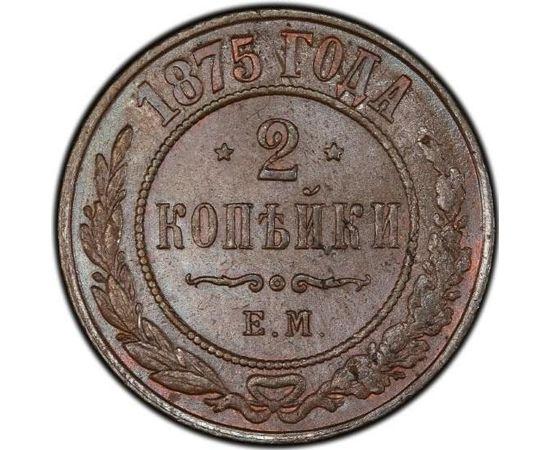 2 копейки 1875 года, фото 1