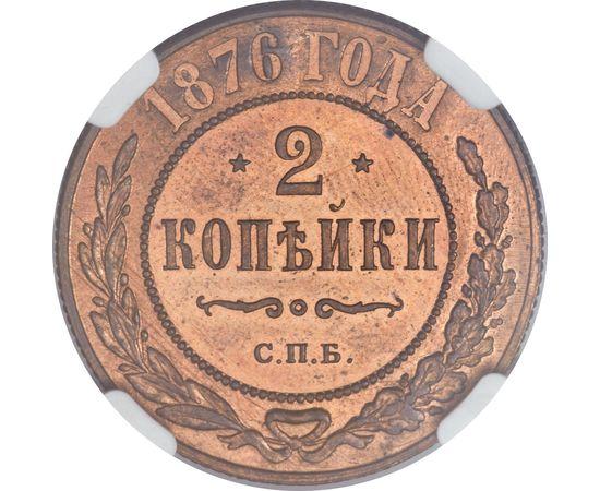 2 копейки 1876 года, фото 1