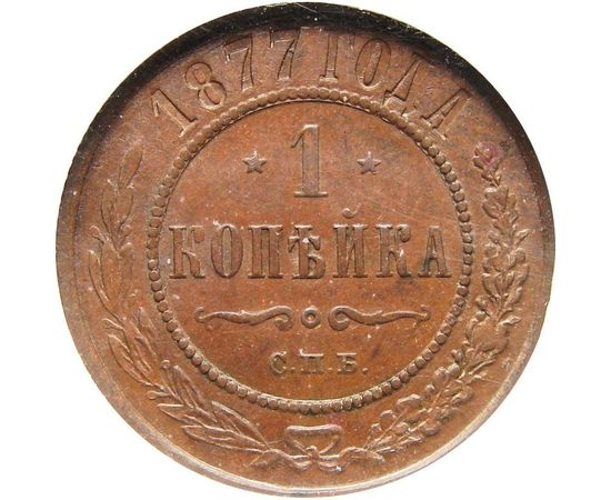1 копейка 1877 года, фото 1