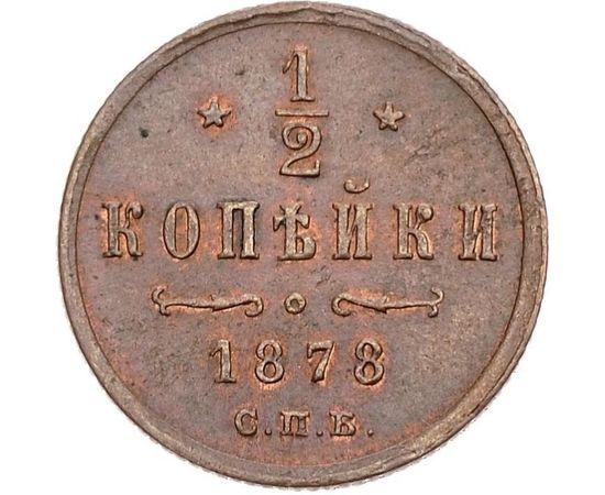 1/2 копейки 1878 года, фото 1