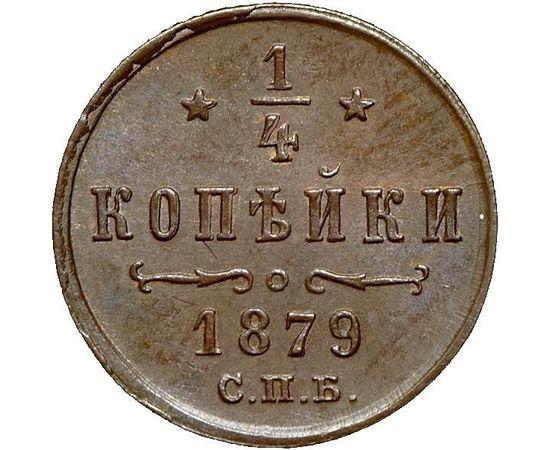 1/4 копейки 1879 года, фото 1