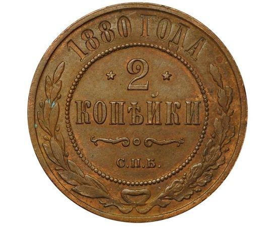 2 копейки 1880 года, фото 1