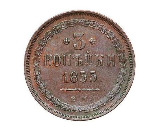 3 копейки 1855 года, фото 1