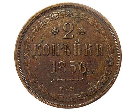 2 копейки 1856 года, фото 1
