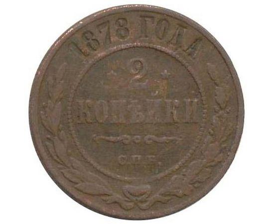 2 копейки 1878 года, фото 1