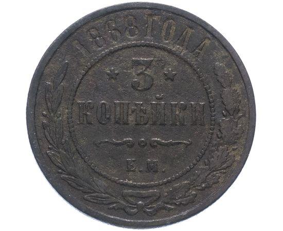 3 копейки 1868 года, фото 1