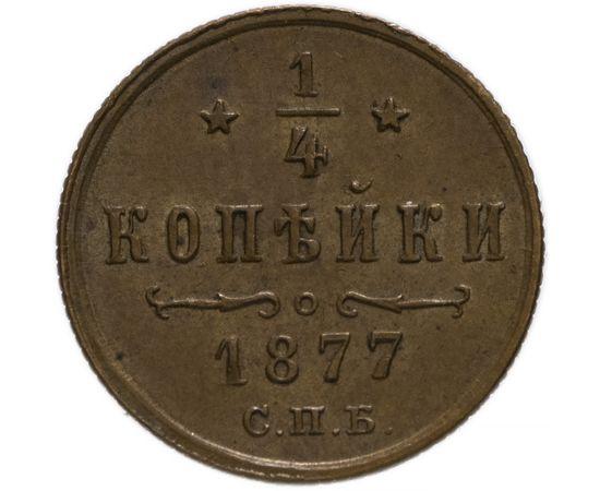 1/4 копейки 1877 года, фото 1