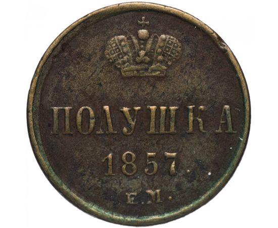 Полушка 1857 года, фото 1