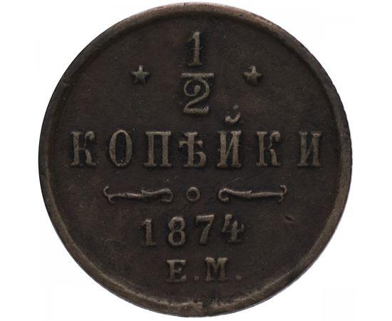 1/2 копейки 1874 года, фото 1