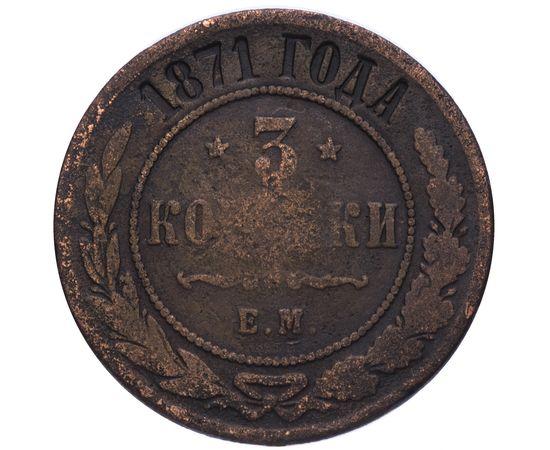3 копейки 1871 года, фото 1
