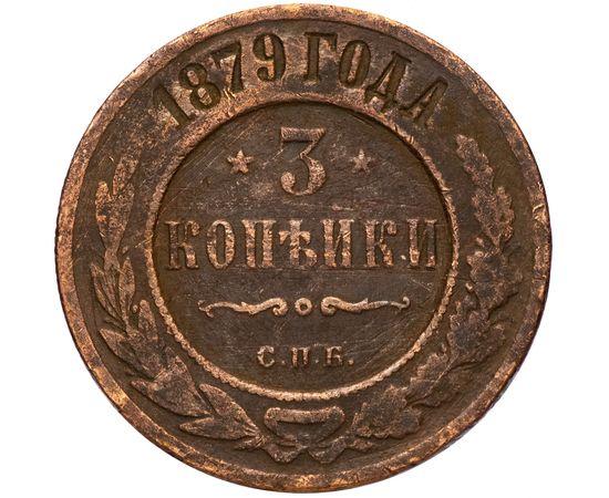 3 копейки 1879 года, фото 1