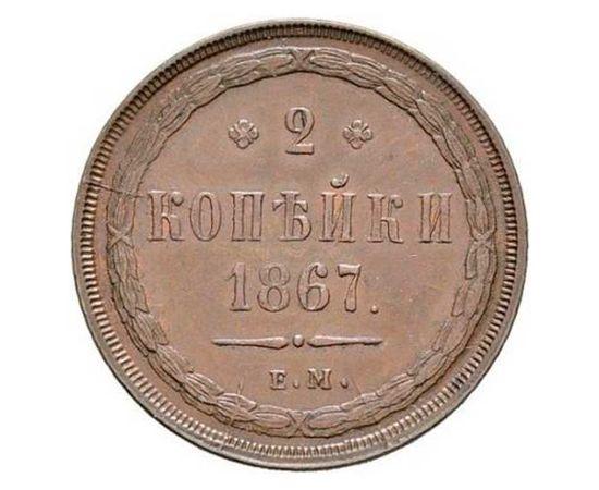 2 копейки 1867 года, фото 1