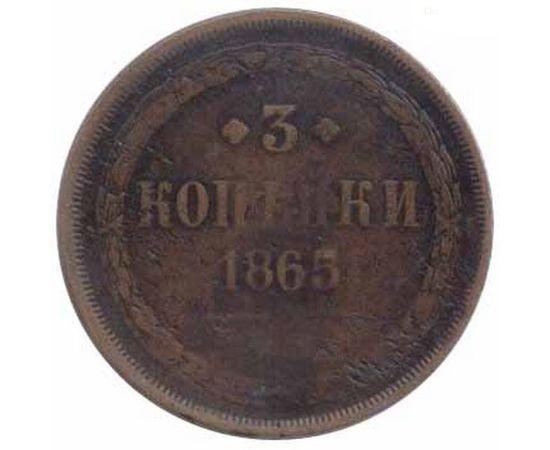 3 копейки 1865 года, фото 1