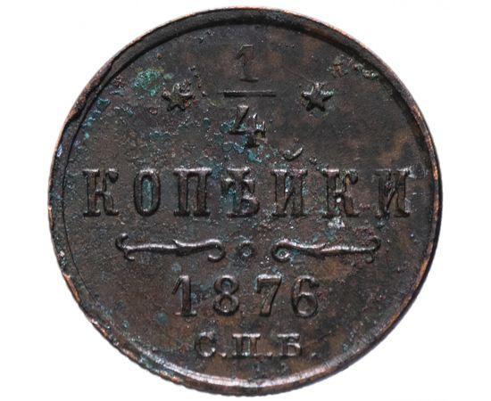 1/4 копейки 1876 года, фото 1