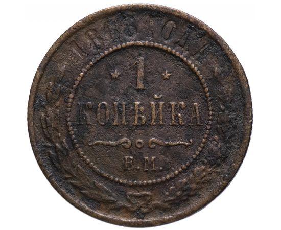 1 копейка 1868 года, фото 1