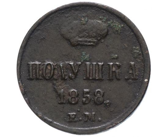 Полушка 1858 года, фото 1