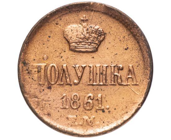 Полушка 1861 года, фото 1
