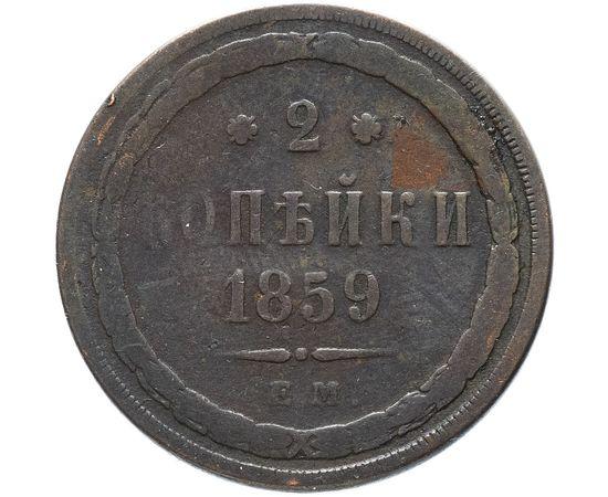 2 копейки 1859 года, фото 1