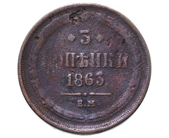 3 копейки 1863 года, фото 1