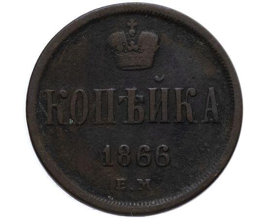 1 копейка 1866 года, фото 1