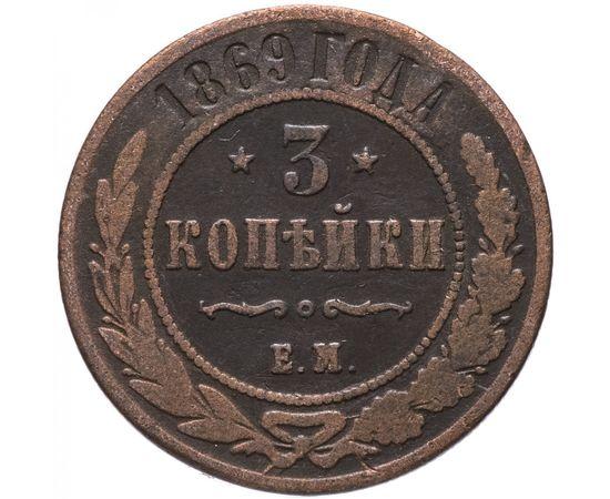 3 копейки 1869 года, фото 1