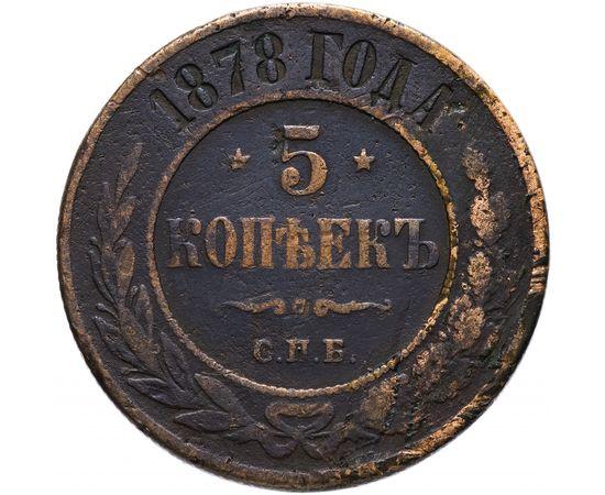 5 копеек 1878 года, фото 1