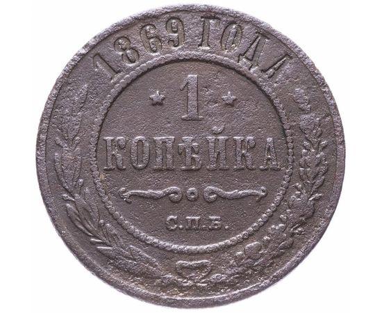 1 копейка 1869 года, фото 1