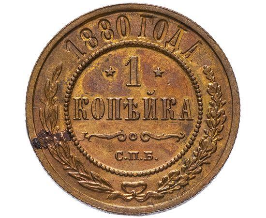1 копейка 1880 года, фото 1