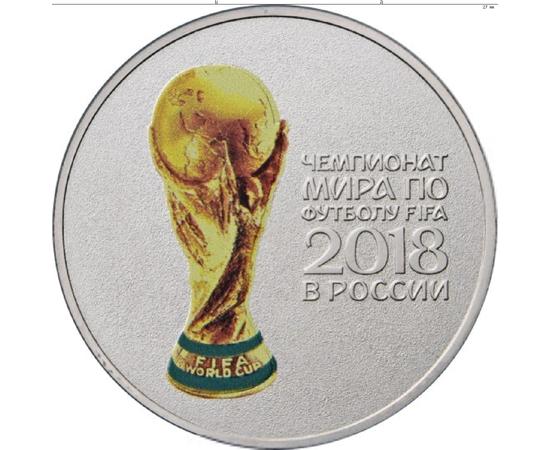 25 рублей 2017 Чемпионат мира по футболу FIFA 2018 в России (в специальном исполнении), фото 1