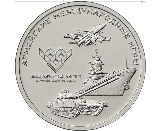 25 рублей 2018 Армейские международные игры, фото 1
