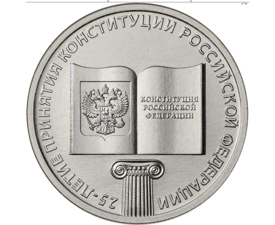 25 рублей 2018 25-летие принятия Конституции Российской Федерации, фото 1