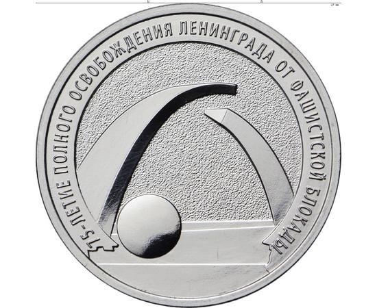 25 рублей 2019 75-летие полного освобождения Ленинграда от фашистской блокады, фото 1