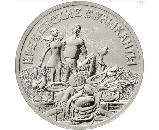 25 рублей 2019 Бременские музыканты, фото 1