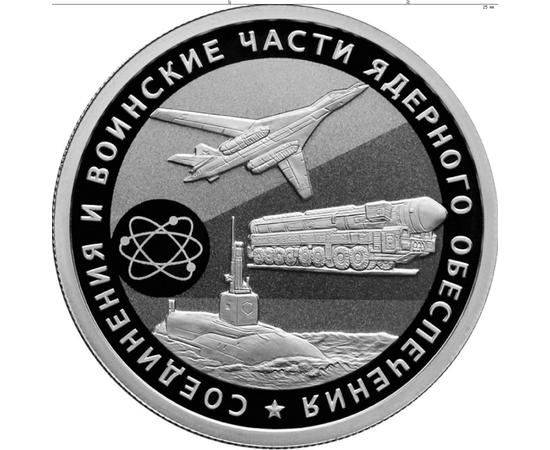 1 рубль 2019 Cоединения и воинские части ядерного обеспечения Министерства обороны Российской Федерации, фото 1
