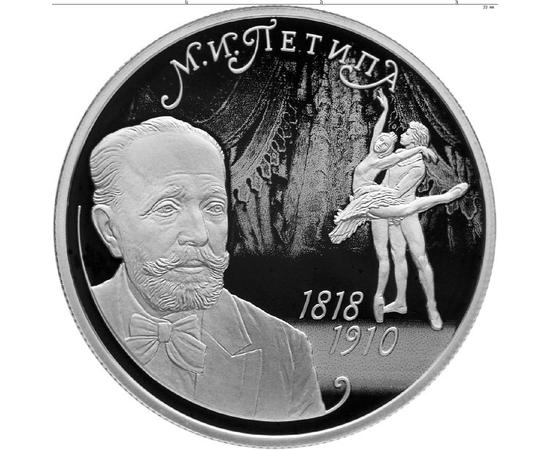 2 рубля 2018 Балетмейстер М.И. Петипа, к 200-летию со дня рождения (11.03.1818), фото 1