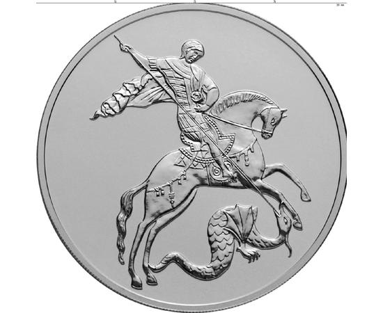 3 рубля 2017 Георгий Победоносец, фото 1