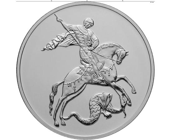 3 рубля 2019 Георгий Победоносец, фото 1