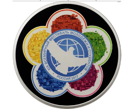3 рубля 2017 ХIХ Всемирный фестиваль молодежи и студентов в 2017 году, фото 1