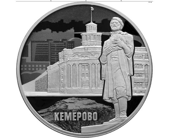 3 рубля 2018 100-летие основания г. Кемерово, фото 1
