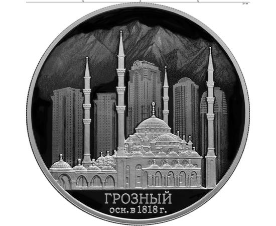3 рубля 2018 200-летие основания г. Грозного, фото 1