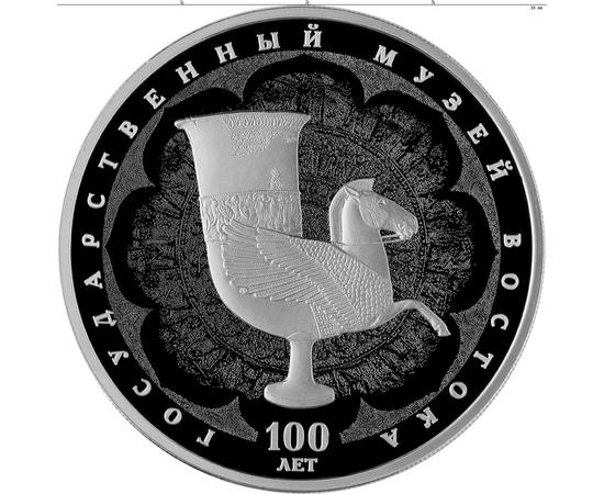 3 рубля 2018 100-летие Государственного музея искусства народов Востока, фото 1